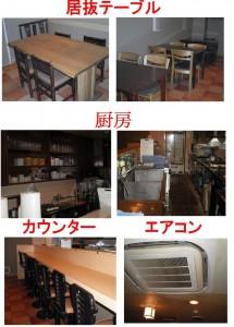 「本町」駅スグの地下飲食居抜店舗!