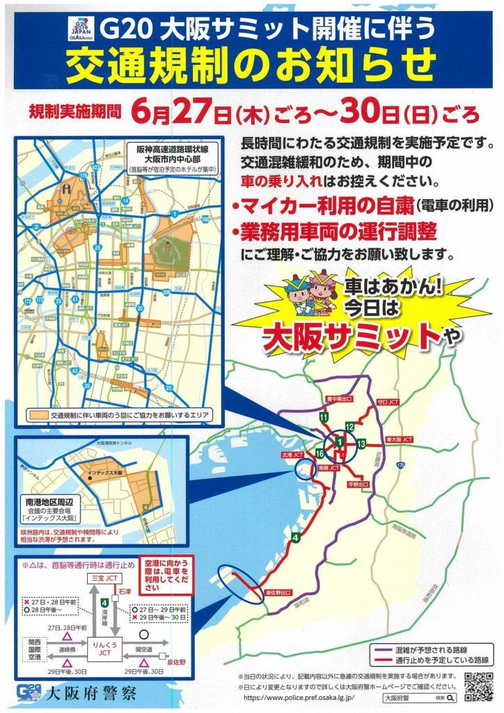G20大阪サミットの交通規制