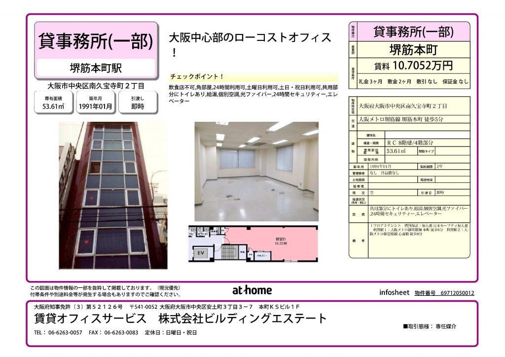 大阪中心部のローコストオフィス