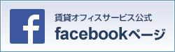 賃貸オフィスサービス公式facebookページ
